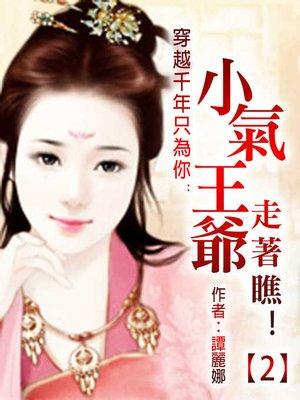 cover image of 穿越千年只為你