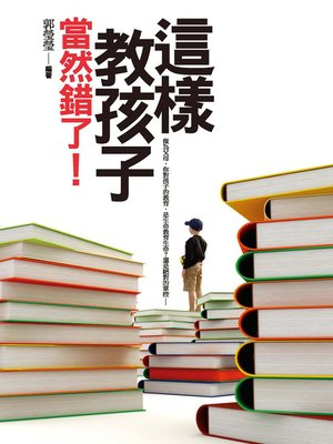 cover image of 這樣教孩子當然錯了!
