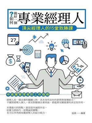 cover image of 如何做好一個專業經理人——頂尖經理人的15堂致勝課