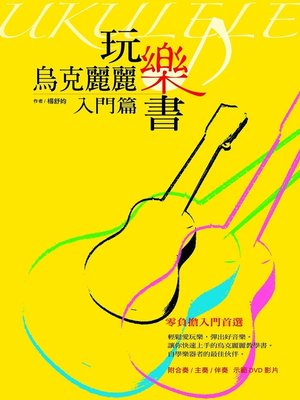 cover image of 烏克麗麗玩樂書【入門篇】
