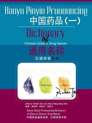 cover image of 中國藥品通用名稱漢語拼音字典(一) (Hanyu Pinyin Pronouncing Dictionary of Chinese Generic Drug Names 1)