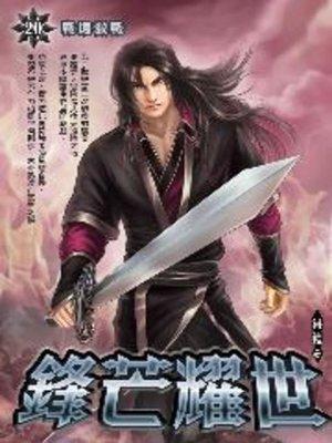 cover image of 鋒芒耀世20