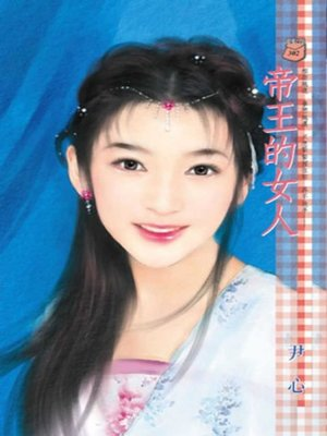 cover image of 帝王的女人