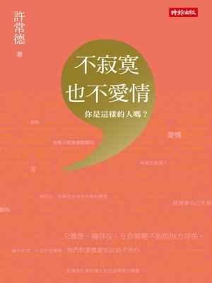 cover image of 不寂寞,也不愛情