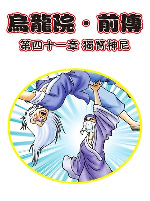cover image of 烏龍院前傳13