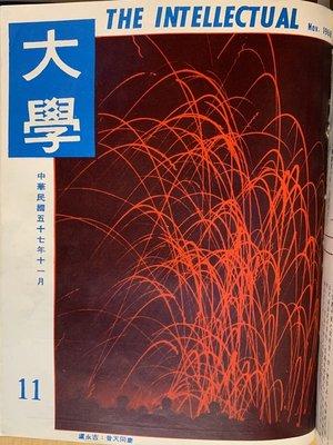 cover image of 《大學雜誌》第11期(民國57年11月)