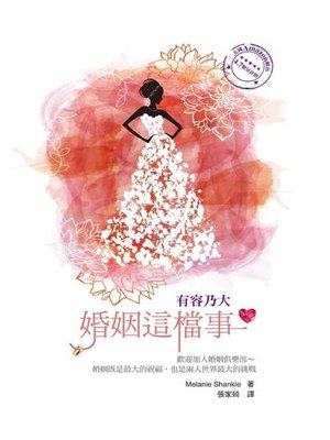 cover image of 婚姻這檔事