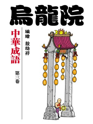 cover image of 中華成語03