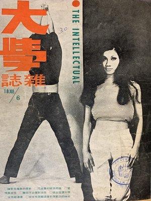 cover image of 《大學雜誌》第18期(民國58年6月)