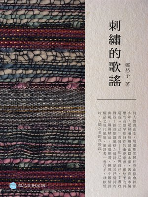 cover image of 刺繡的歌謠