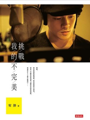 cover image of 挑戰我的不完美
