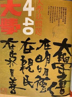 cover image of 《大學雜誌》第 40 期 (民國 60 年4月)