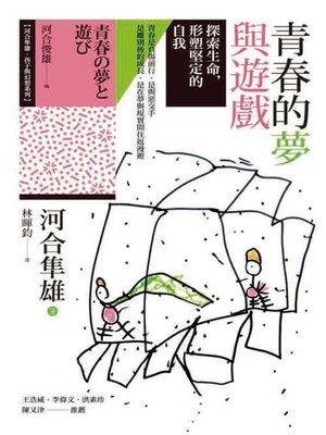 cover image of 青春的夢與遊戲