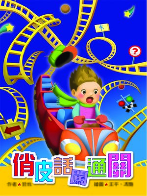 cover image of 俏皮話闖通關