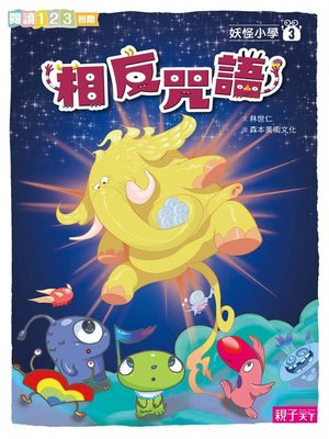 cover image of 妖怪小學3