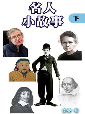 cover image of 名人小故事(下)