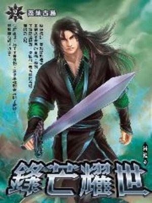 cover image of 鋒芒耀世02
