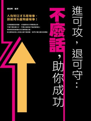 cover image of 進可攻,退可守
