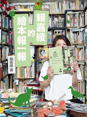 cover image of 賴嘉綾的繪本報一報