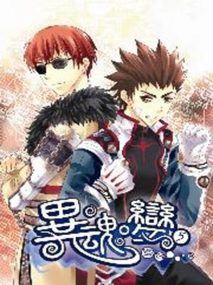 cover image of 異˙魂變05