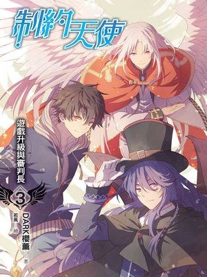 cover image of 制約天使03