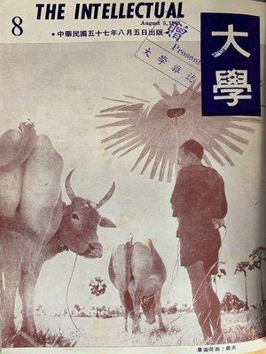 cover image of 《大學雜誌》第8期(民國57年8月)