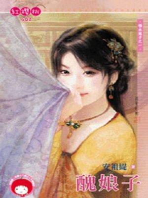 cover image of 醜娘子~禍水娘子之一