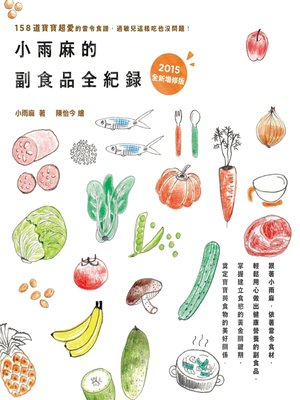 cover image of 小雨麻的副食品全紀錄
