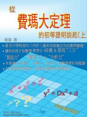 cover image of 從費瑪大定理的初等證明說起(上)