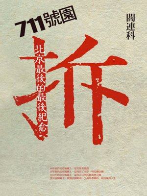 cover image of 711號園