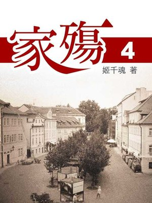 cover image of 家殤(4)-精彩完結【原創小說】
