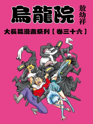 cover image of 烏龍院大長篇36