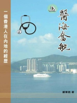 cover image of 醫海奮航(上)