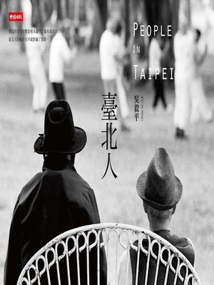 cover image of 臺北人