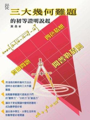 cover image of 從三大幾何難題的初等證明說起