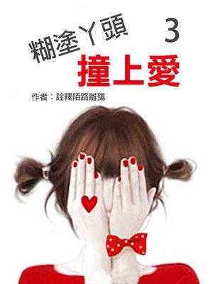 cover image of 迷糊丫頭撞上愛(3)【原創小說】