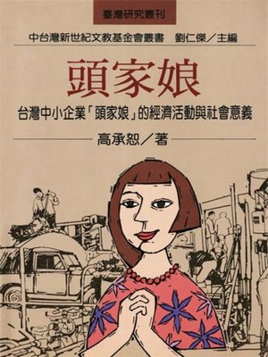 cover image of 頭家娘