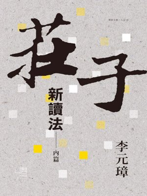 cover image of 莊子新讀法