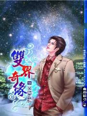 cover image of 雙界奇緣15
