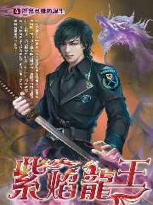 cover image of 紫焰龍王04