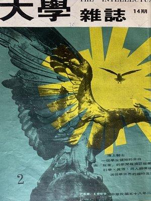 cover image of 《大學雜誌》第14期(民國58年2月)