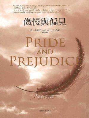 cover image of 傲慢與偏見