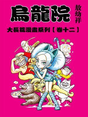 cover image of 烏龍院大長篇12