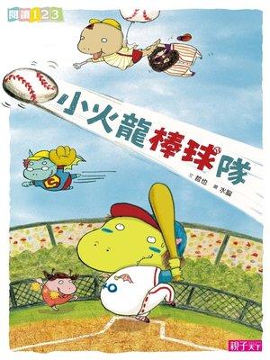 cover image of 小火龍棒球隊