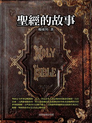 cover image of 聖經的故事