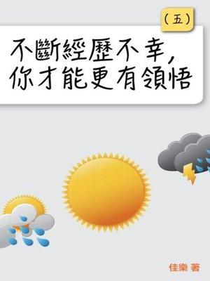 cover image of 不斷經歷不幸,你才能更有領悟(五)