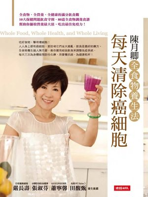 cover image of 每天清除癌細胞