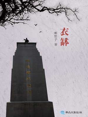 cover image of 衣缽