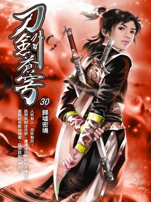 cover image of 刀劍蒼穹30