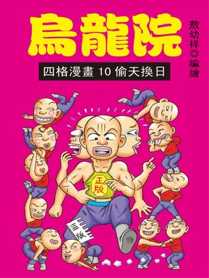 cover image of 烏龍院四格漫畫10